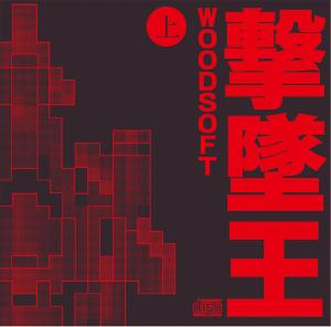 Gekitsuiou1_3